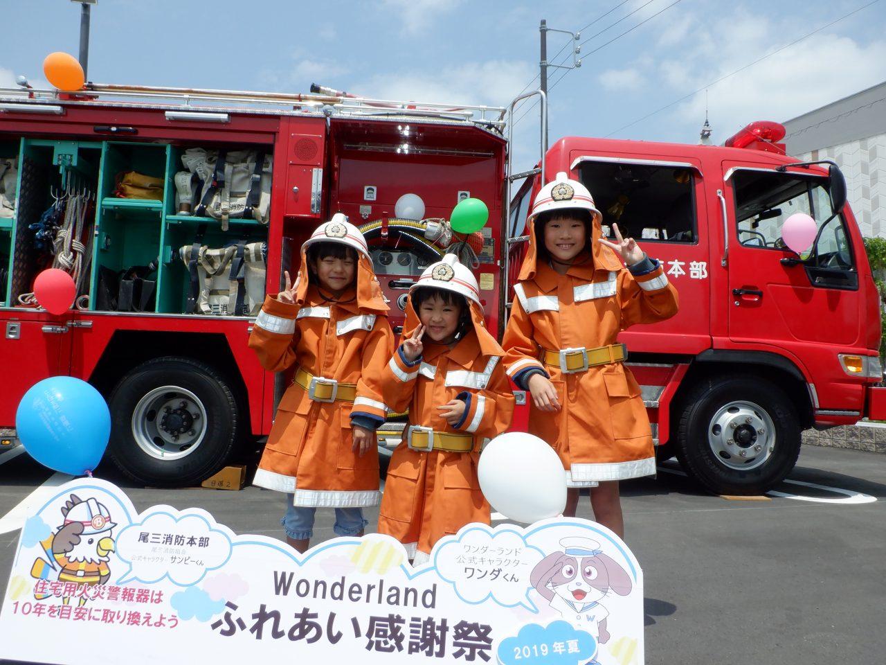未来の消防士