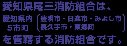 愛知県尾三消防組合は、愛知県内5地区(日進市・みよし市・東郷町・豊明市・長久手市)を管轄する消防組合です。