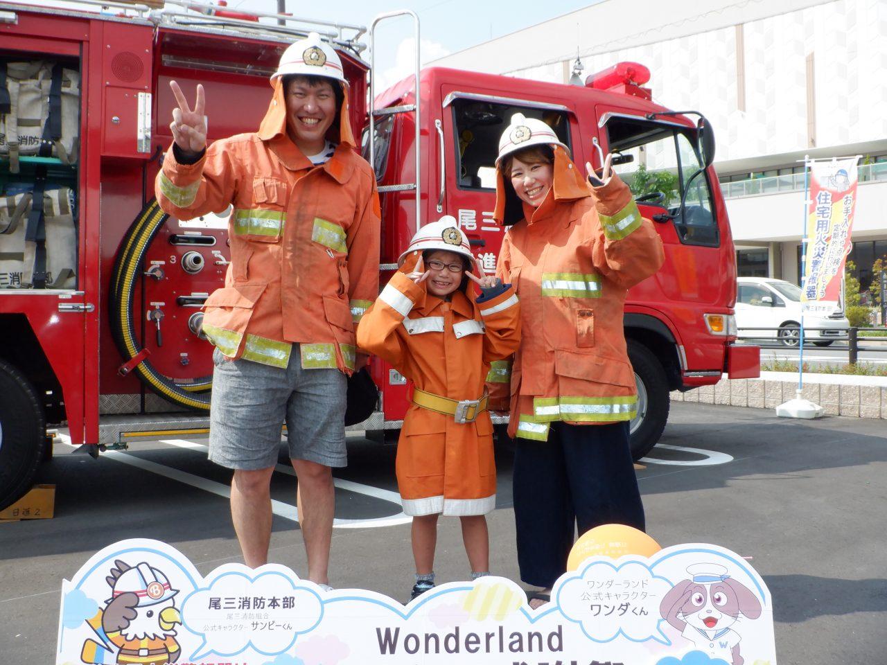親子で消防士
