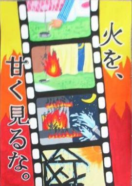 平成20年愛知県防火作品展作品