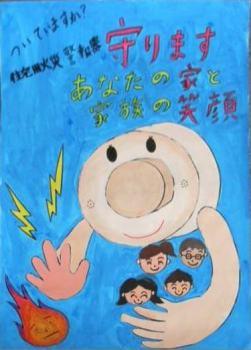 平成20年日進市特別賞