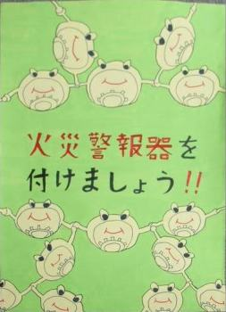 平成20年東郷町特別賞